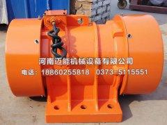 四川2台YZS-75-4振动电机已发货,请徐经理注意查收!